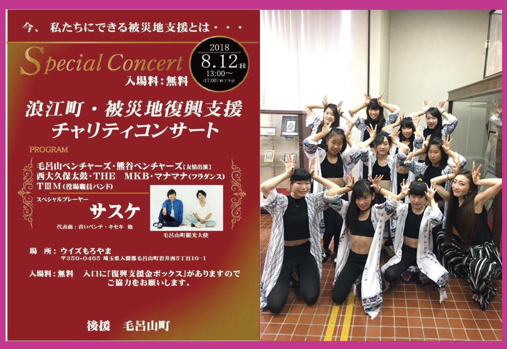 サスケコンサート.png