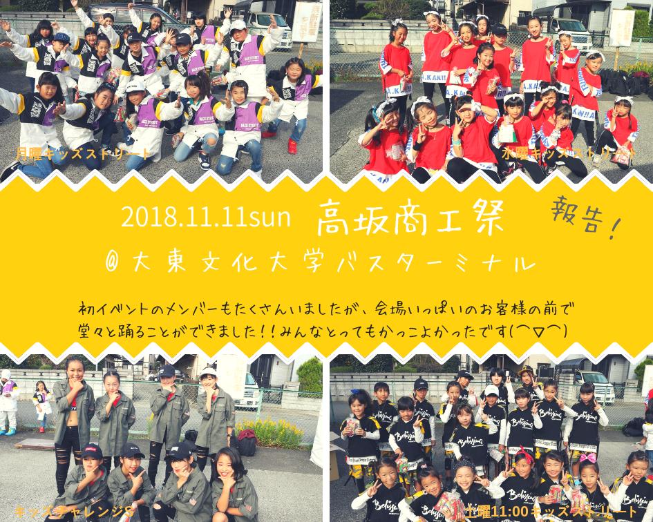2018.11.11sun高坂商工祭.png