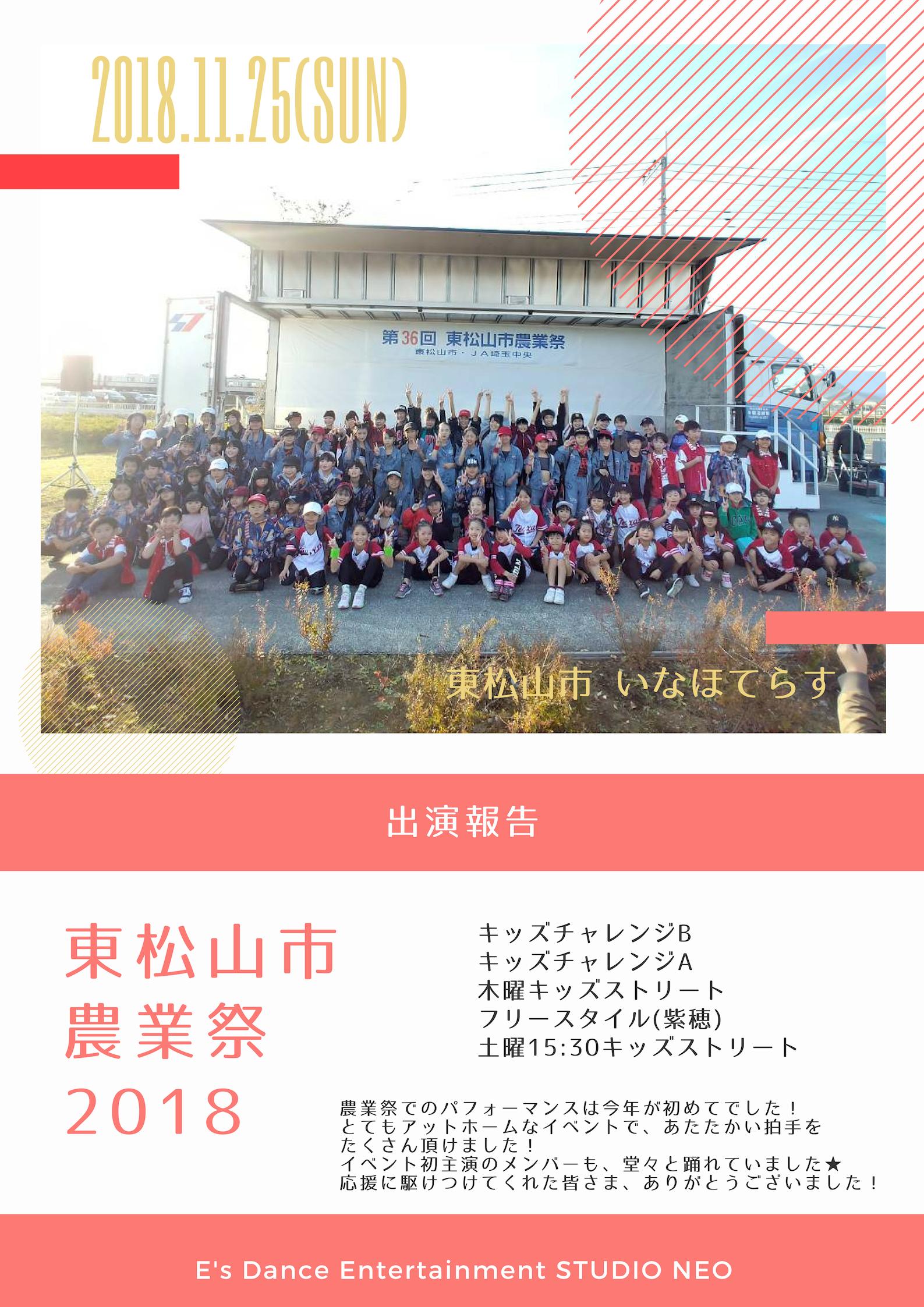 農業祭報告.png