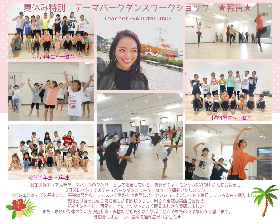 夏休み特別ワークショップ テーマパークダンス ★報告★.png
