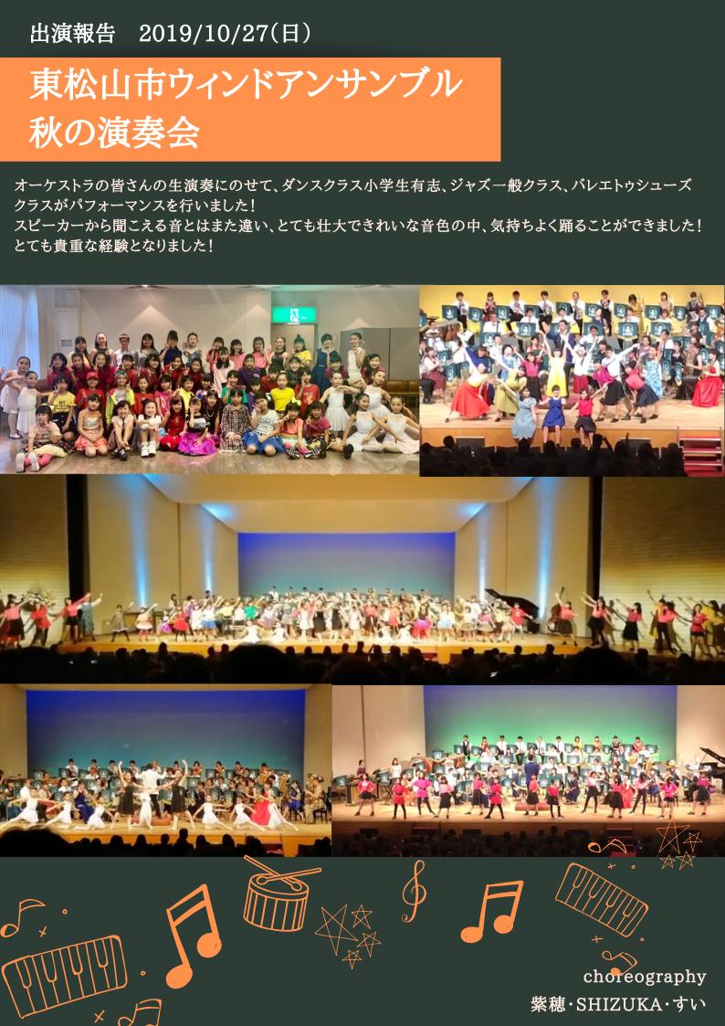 東松山市ウィンドアンサンブル  秋の演奏会.png