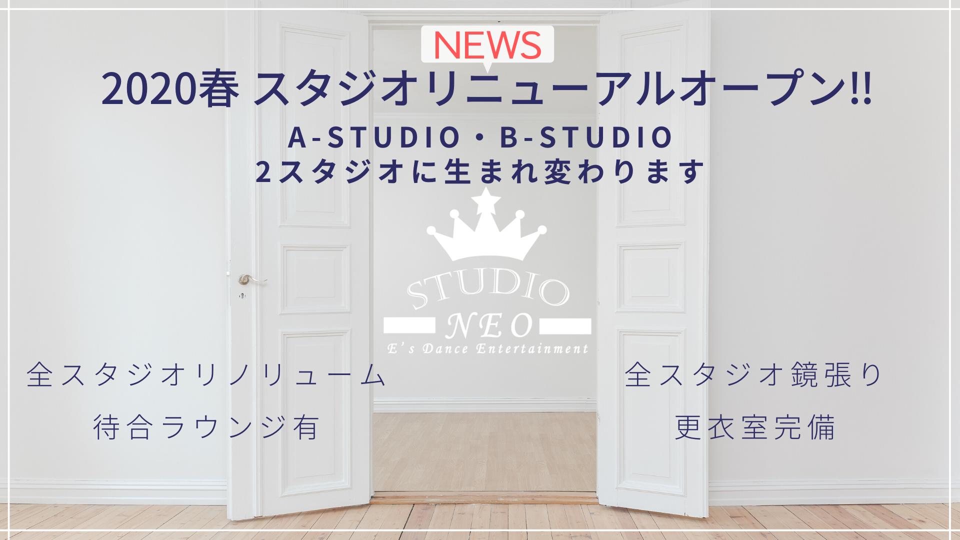 2020 Spring スタジオリニューアルオープン‼.png