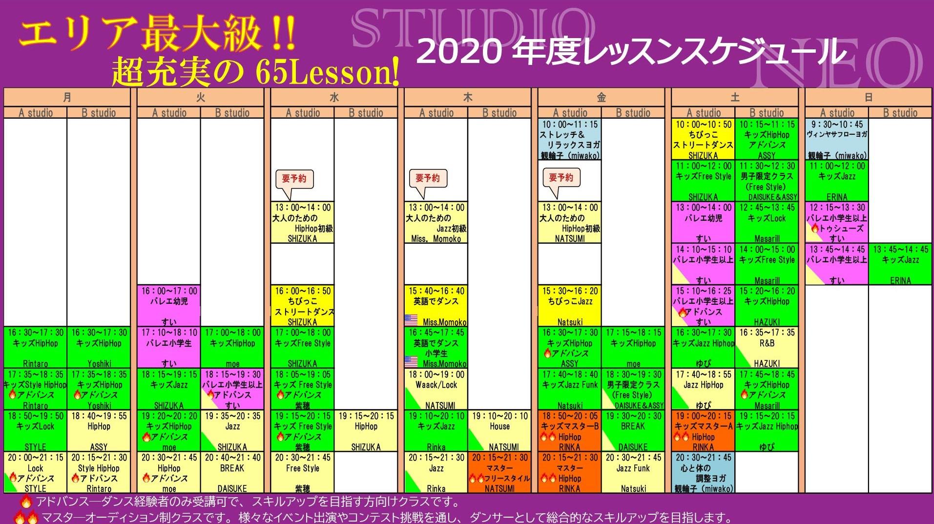 2020年度レッスンスケジュール6月最新 (2).jpg