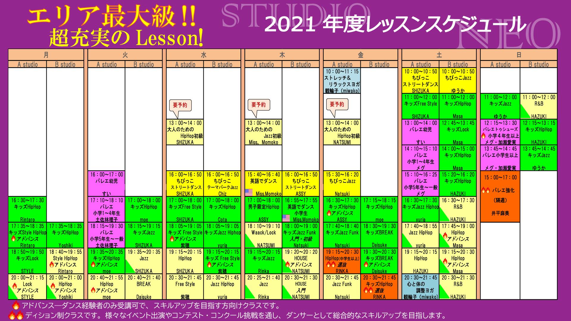 2021年度レッスンスケジュール.png