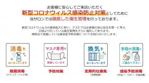 コロナウィルス感染防止対策.jpg