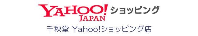 ロゴ650 千秋堂Yahoo!ショッピング.jpg