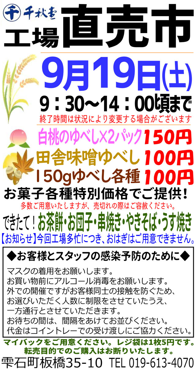 2009直売640.jpg