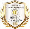 15-1_顔タイプアドバイザー1級バナー(大).png