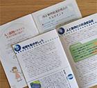 教育の資料と書類