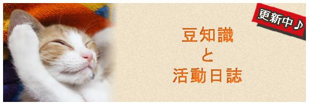 豆知識と活動日誌バナー