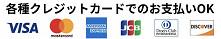 クレジットロゴ.png