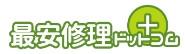 最安修理.com.jpg