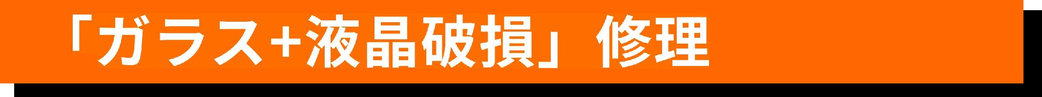 「ガラス+液晶破損」修理 極太バー.png