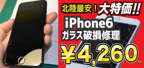 iPhone6 ガラス割れ修理 4260円.png