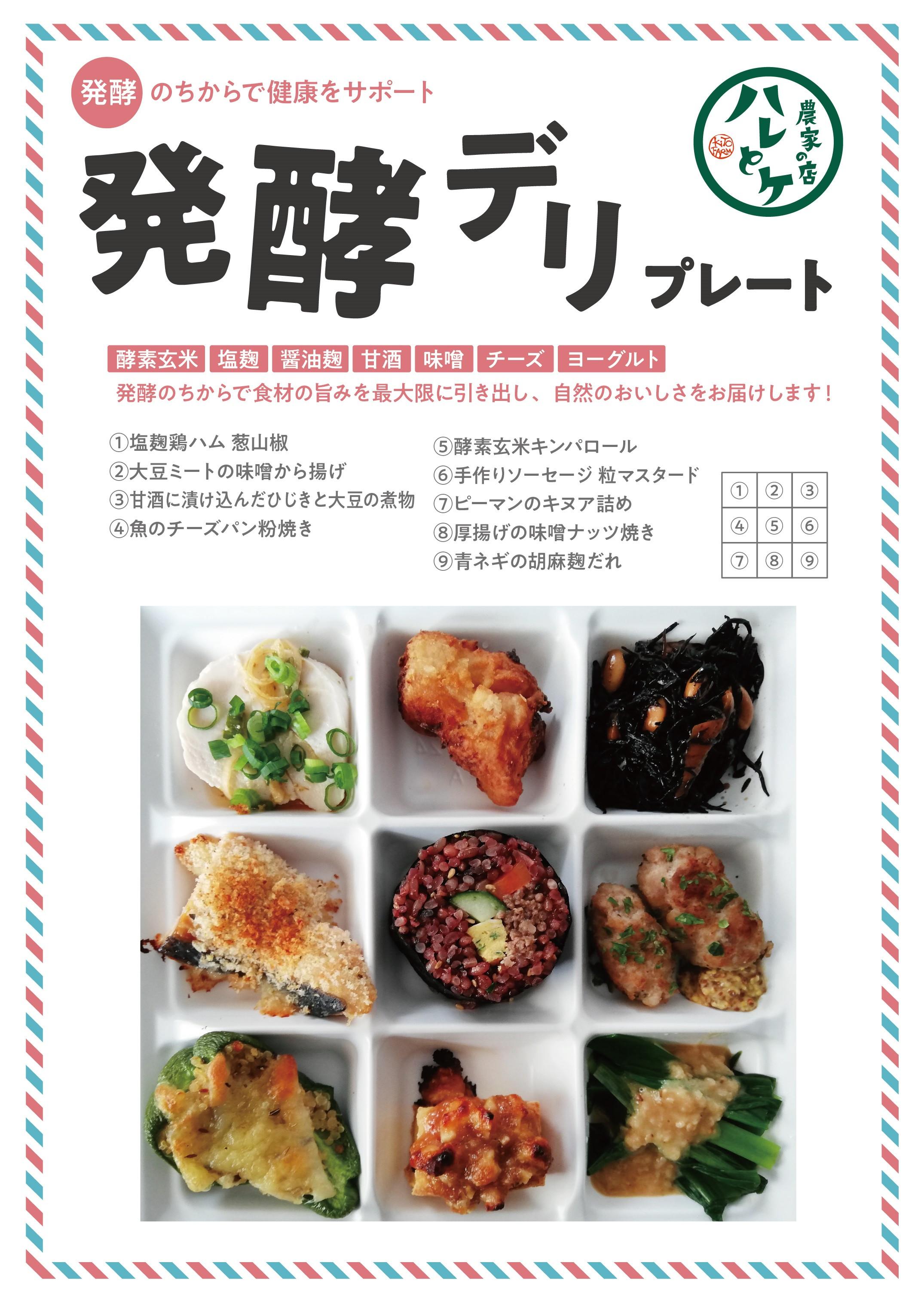 ハレとケ_POP-01 (1).jpg