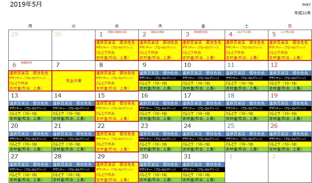 5月営業スケジュール.jpg