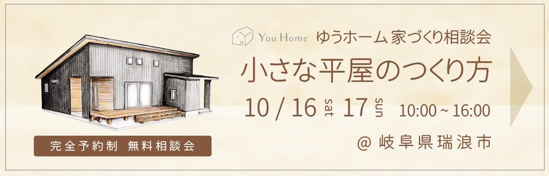 小さな家、小さい家をつくる岐阜県瑞浪市のゆうホームの見学会・相談会