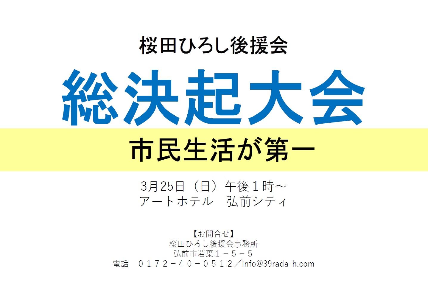 0325総決起大会.jpg