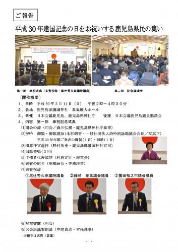 30建国記念の日レポート_ページ_1.png