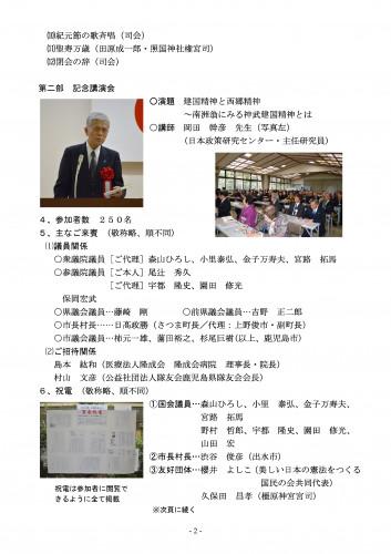 30建国記念の日レポート_ページ_2.png