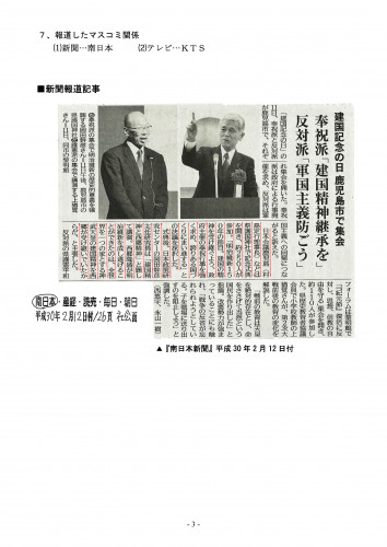 30建国記念の日レポート_ページ_3.png