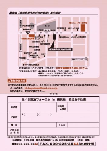H30憲法チラシ裏面02.png