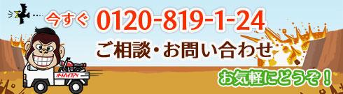 フリーダイヤル0120-819-1-24