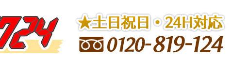 土日祝日・24時間対応 0120-819-124