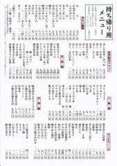 持ち帰り用メニュー.jpg