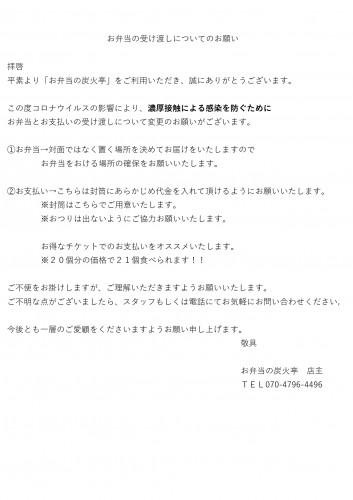 コロナ対策-削除済みページ_page-0001.jpg