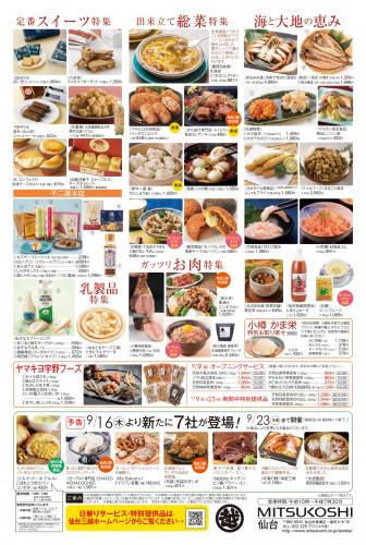 20210909_hokkaido_page-0002.jpg