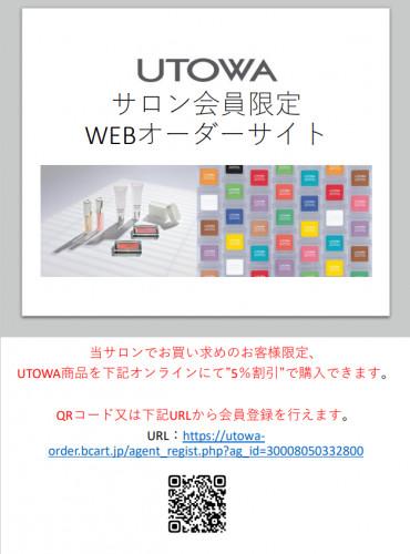UTOWA ネットオーダー画像.png