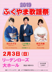 ふくやま歌謡祭 プログラム表紙原稿.jpg