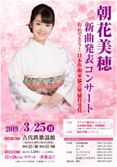 190325島根古代鉄歌謡館.jpg