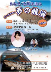 190414鳥取リズム.jpg