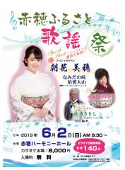 赤穂ふるさと歌謡祭0602.jpg
