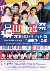 190925戸田歌謡祭.png