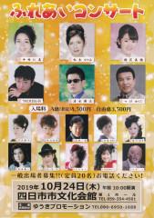 191024ふれあいコンサート.jpg