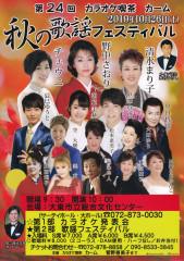 191026秋の歌謡フェスティバル.jpg