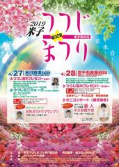 2019tsutsujimatsuri_chirashi.jpg