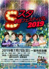190707愛知一宮歌謡祭.png