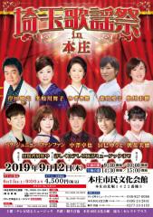 190912埼玉歌謡祭本庄.jpg