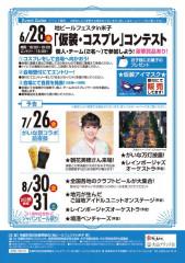 2019.06月 地ビールフェスタフライヤー_裏.jpg