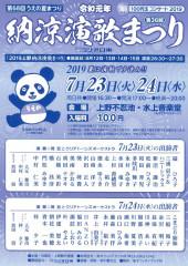 190724上野納涼演歌まつり2019.jpg
