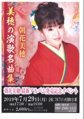 7.29朝花美穂イベントチラシ.jpg