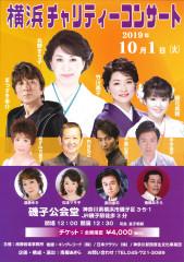 191001横浜チャリティーコンサート.jpg