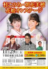 20191129花娘オンステージ.png