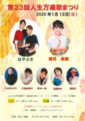 200112第23回人生万歳歌まつり.jpg
