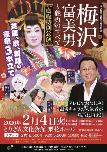 200204梅沢富美男劇団表.jpg