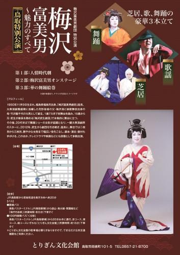 200204梅沢富美男劇団裏.jpg